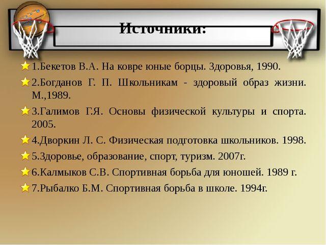 Источники: 1.Бекетов В.А. На ковре юные борцы. Здоровья, 1990. 2.Богданов Г....