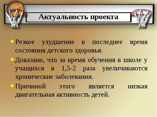 Актуальность проекта Резкое ухудшение в последнее время состояния детского зд...