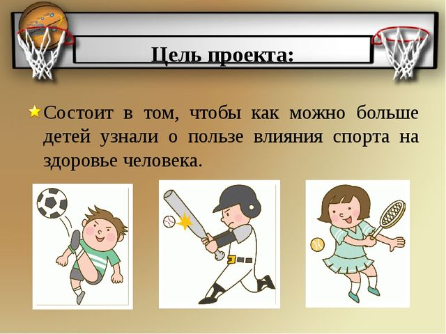 Цель проекта: Состоит в том, чтобы как можно больше детей узнали о пользе вли...