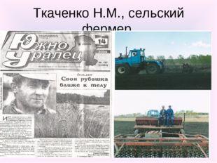 Ткаченко Н.М., сельский фермер.
