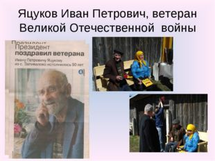 Яцуков Иван Петрович, ветеран Великой Отечественной войны