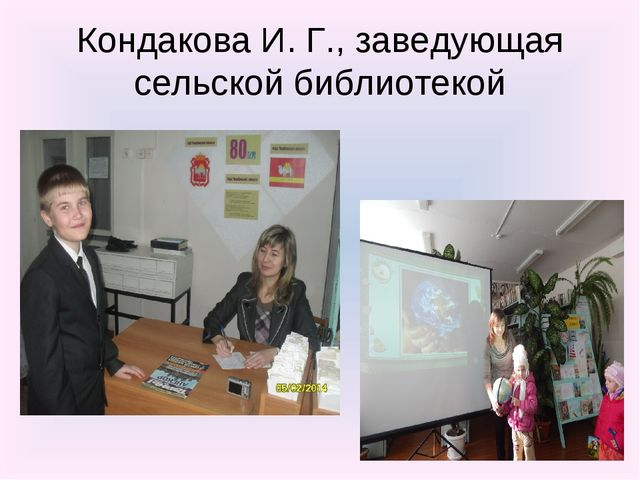 Кондакова И. Г., заведующая сельской библиотекой
