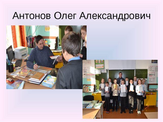 Антонов Олег Александрович