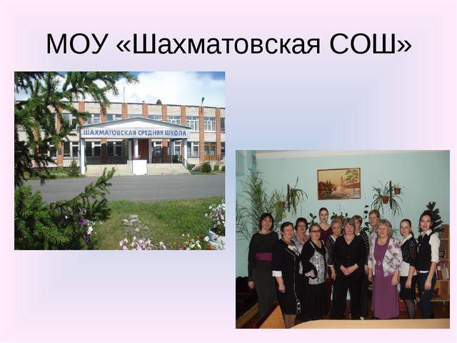 МОУ «Шахматовская СОШ»