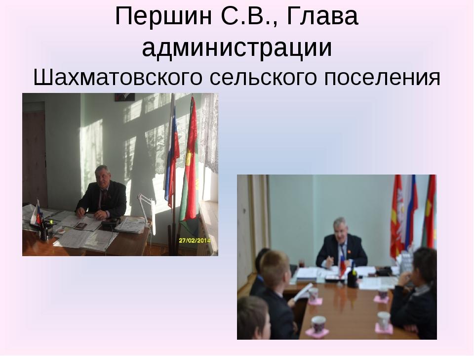 Першин С.В., Глава администрации Шахматовского сельского поселения