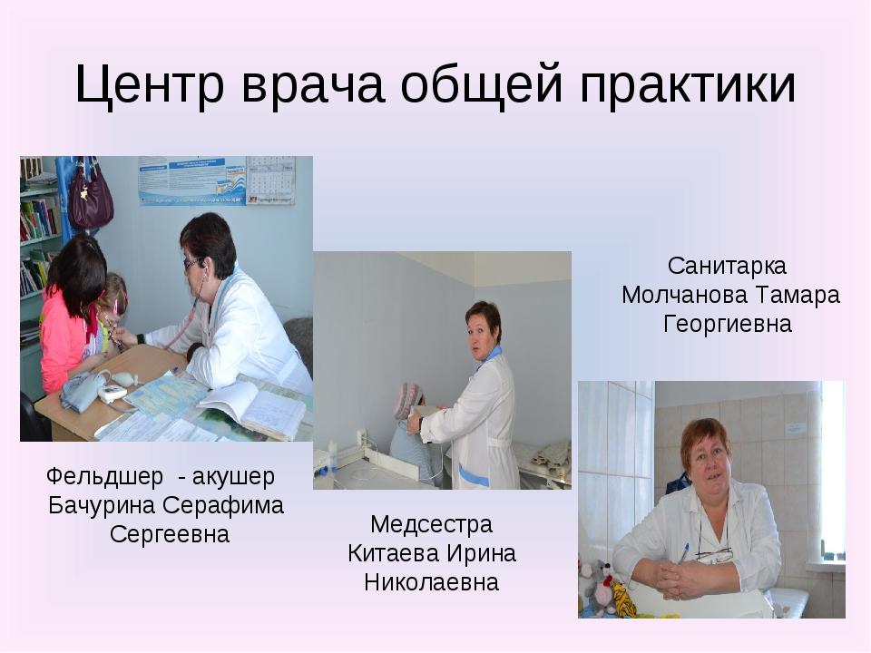 то лучше терапевт или врач общей практики