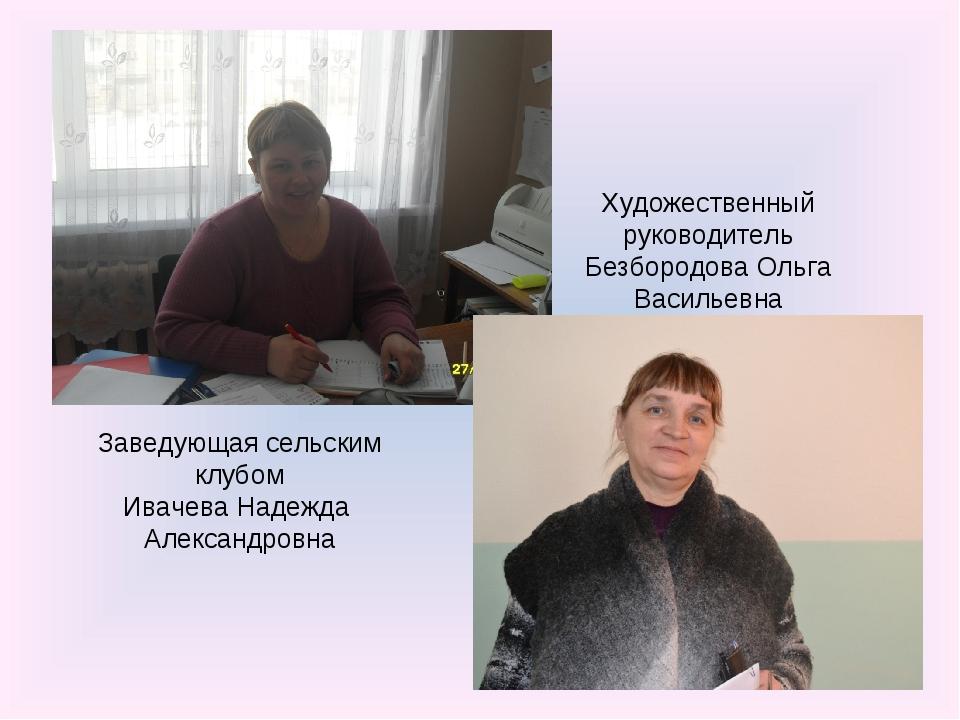 Сельский клуб Заведующая сельским клубом Ивачева Надежда Александровна...