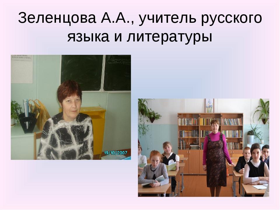 Зеленцова А.А., учитель русского языка и литературы