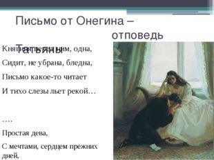 Письмо от Онегина – отповедь Татьяны Княгиня перед ним, одна, Сидит, не убран