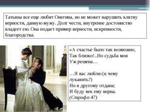 Татьяна все еще любит Онегина, но не может нарушить клятву верности, данную