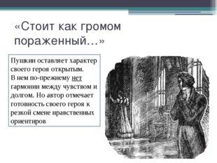 «Стоит как громом пораженный…» Пушкин оставляет характер своего героя открыты