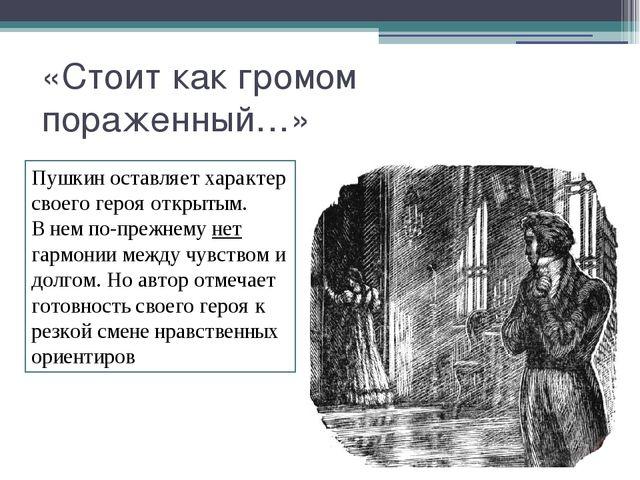 «Стоит как громом пораженный…» Пушкин оставляет характер своего героя открыты...