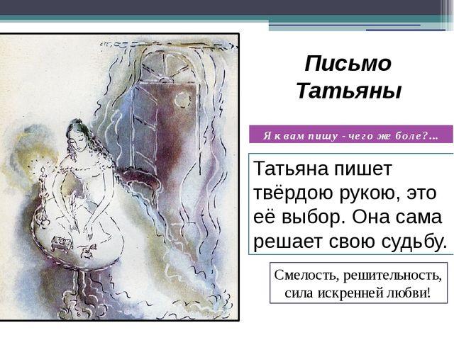 Письмо Татьяны Я к вам пишу - чего же боле?... Смелость, решительность, сила...