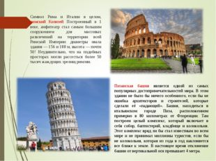 Символ Рима и Италии в целом, римский Колизей Построенный в 1 веке, амфитеатр