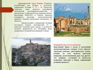 Древнеримский город Помпеи (Pompeii), погребенный под пеплом в результате из