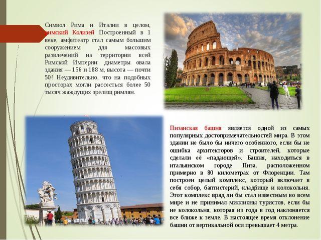 Символ Рима и Италии в целом, римский Колизей Построенный в 1 веке, амфитеатр...