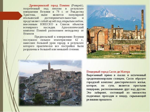Древнеримский город Помпеи (Pompeii), погребенный под пеплом в результате из...