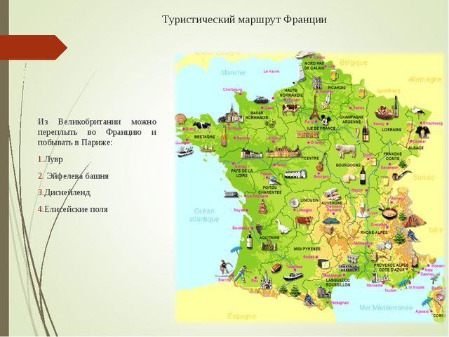 Туристический маршрут Франции Из Великобритании можно переплыть во Францию и...