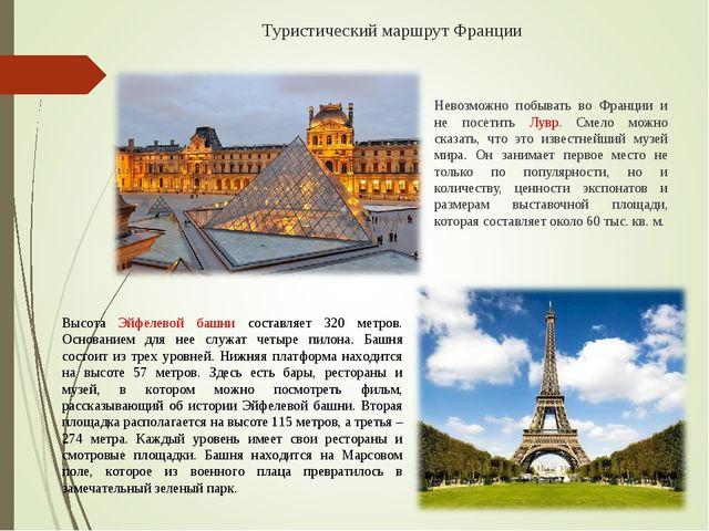 Туристический маршрут Франции Невозможно побывать во Франции и не посетить Лу...