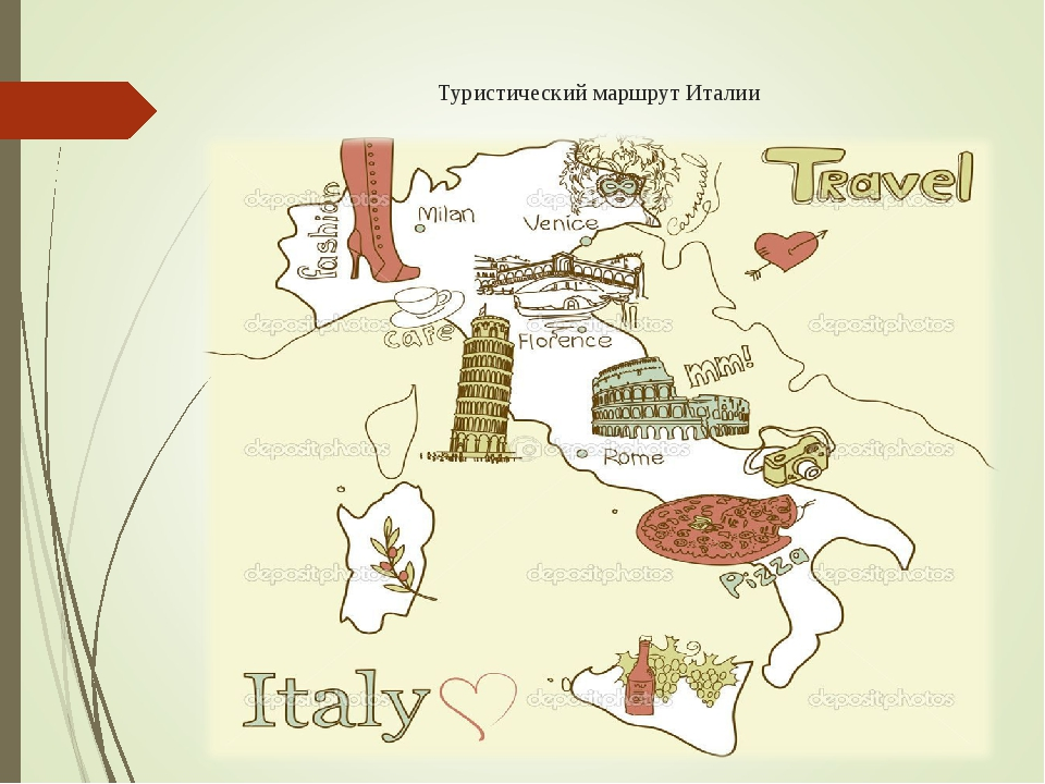 Туристический маршрут Италии