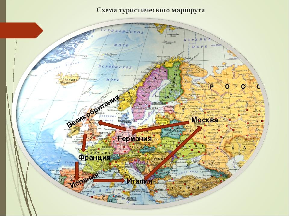 Схема туристического маршрута Москва Германия Великобритания Италия Франция И...