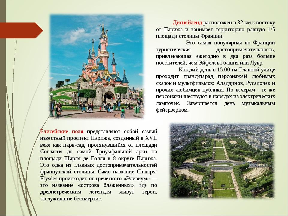Диснейленд расположен в 32 км к востоку от Парижа и занимает территорию равн...