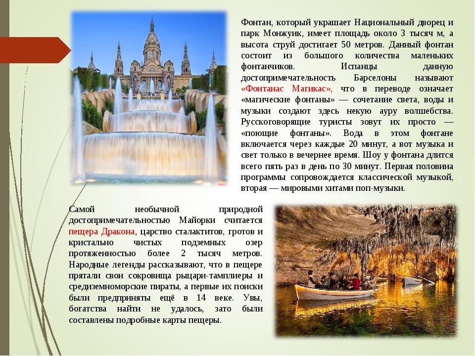Фонтан, который украшает Национальный дворец и парк Монжуик, имеет площадь ок...