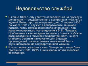 Недовольство службой В конце 1829 г. ему удается определиться на службу в деп