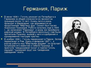 Германия, Париж В июне 1836 г. Гоголь уезжает из Петербурга в Германию (в общ