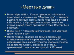 «Мертвые души» В сентябре 1839 г. Гоголь приезжает в Москву и приступает к ч