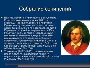 Собрание сочинений Вся эта полемика проходила в отсутствие Гоголя, выехавшего