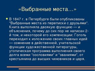 """«Выбранные места…» В 1847 г. в Петербурге были опубликованы """"Выбранные места"""