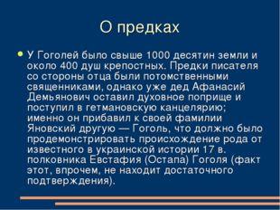 О предках У Гоголей было свыше 1000 десятин земли и около 400 душ крепостных.