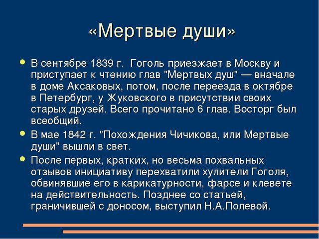 «Мертвые души» В сентябре 1839 г. Гоголь приезжает в Москву и приступает к ч...