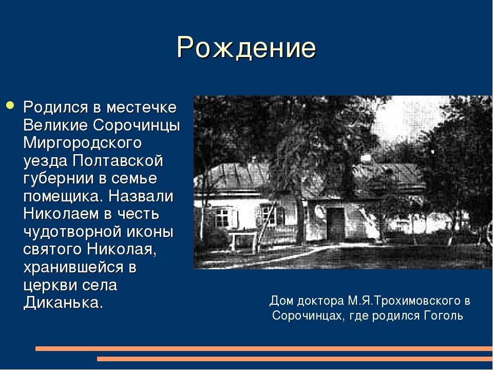 Рождение Родился в местечке Великие Сорочинцы Миргородского уезда Полтавской...