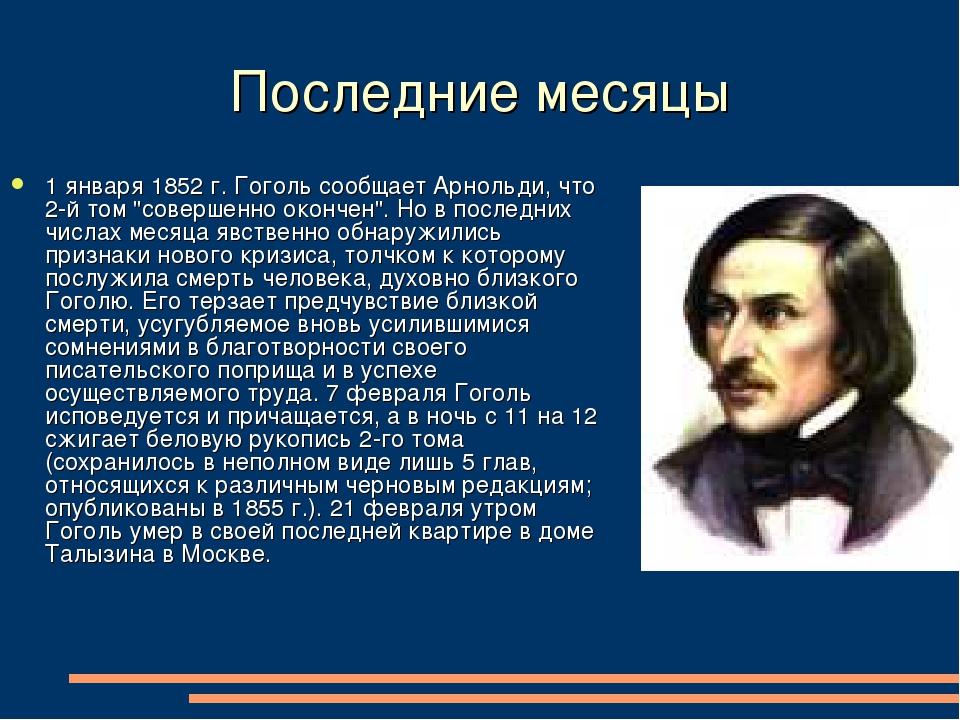 """Последние месяцы 1 января 1852 г. Гоголь сообщает Арнольди, что 2-й том """"сове..."""