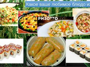 Какое ваше любимое блюдо из риса?