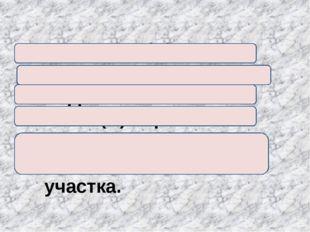 130-10=120(м) две ширины S=Д*Ш 120:2=60(м)ширина S=60*10=600 кв м Ответ: 600