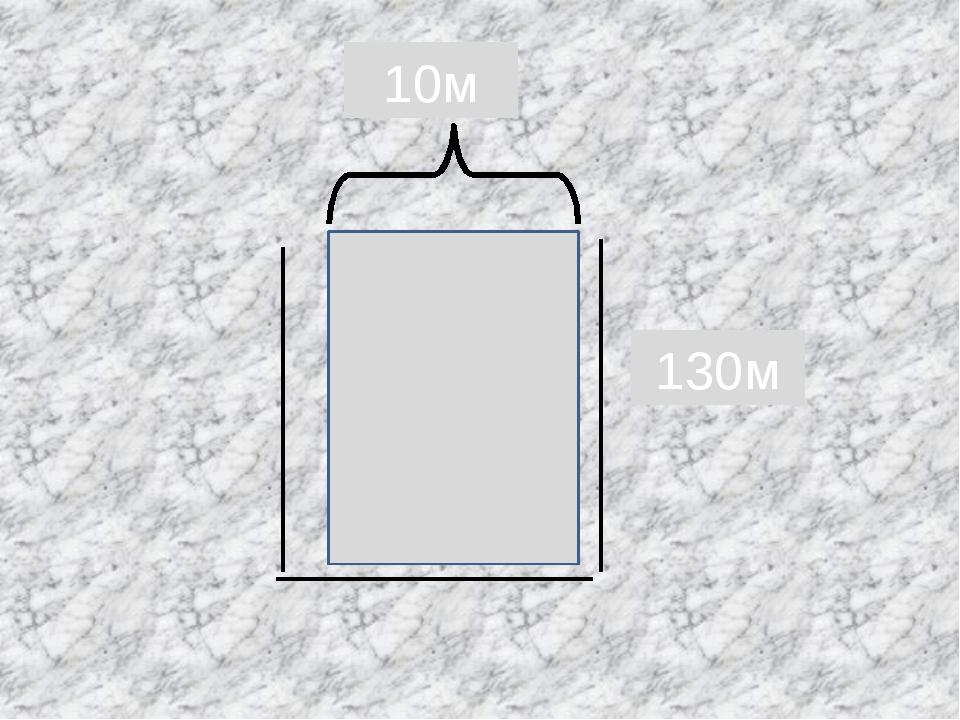10м 130м