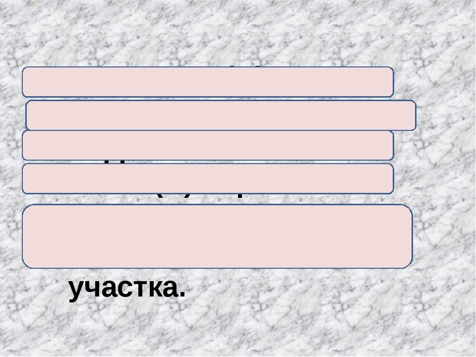 130-10=120(м) две ширины S=Д*Ш 120:2=60(м)ширина S=60*10=600 кв м Ответ: 600...