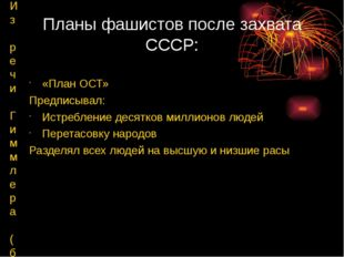 Планы фашистов после захвата СССР: «План ОСТ» Предписывал: Истребление десятк