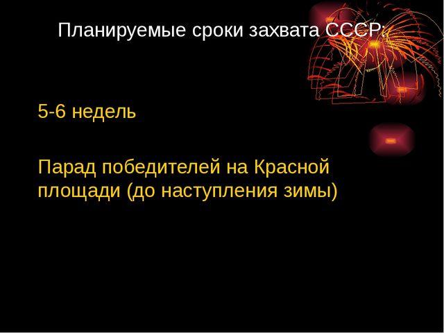 Планируемые сроки захвата СССР: 5-6 недель Парад победителей на Красной площа...