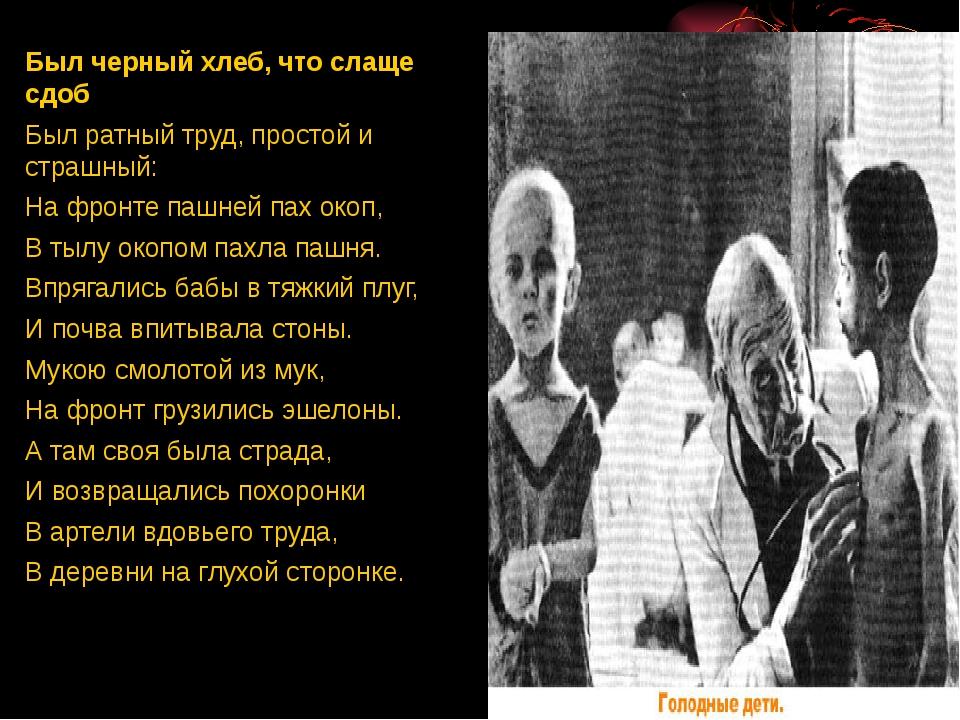 Был черный хлеб, что слаще сдоб Был ратный труд, простой и страшный: На фрон...