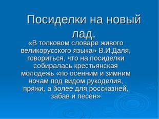 Посиделки на новый лад. «В толковом словаре живого великорусского языка» В.И.