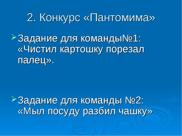 2. Конкурс «Пантомима» Задание для команды№1: «Чистил картошку порезал палец»...