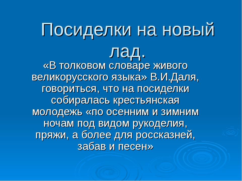Посиделки на новый лад. «В толковом словаре живого великорусского языка» В.И....