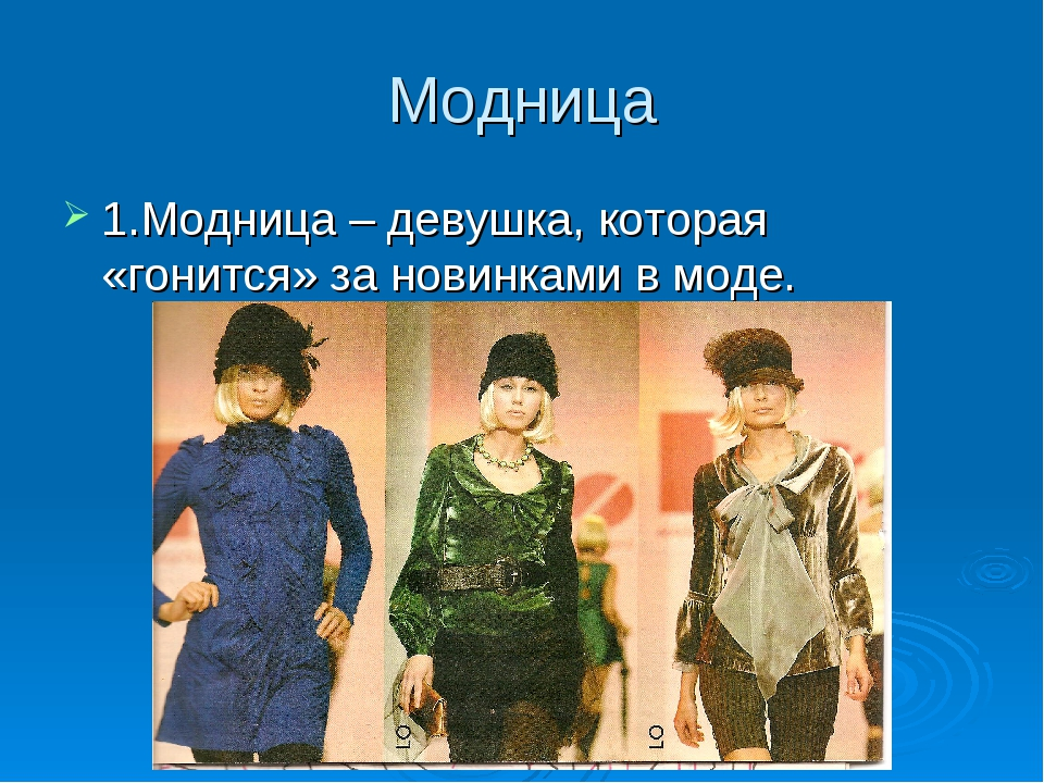 Модница 1.Модница – девушка, которая «гонится» за новинками в моде.