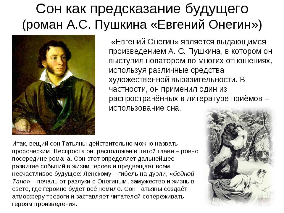 Евгений выступает как жестокий злодей, который уничтожает дружбу ленского: спор гр.