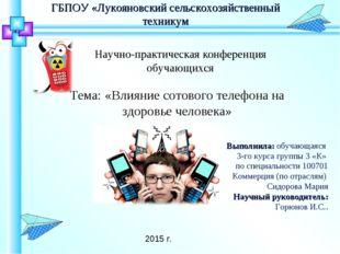 ГБПОУ «Лукояновский сельскохозяйственный техникум Научно-практическая конфере