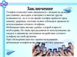 Заключение Телефон позволяет нам связываться с людьми на дальних расстояниях,
